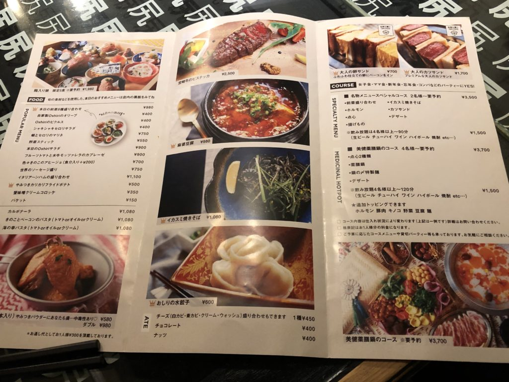 oshiriyes-menu1