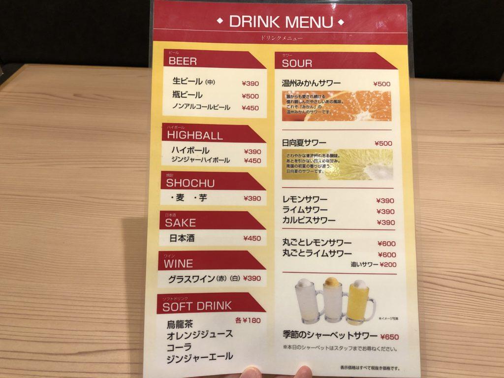 karubikazan-menu2
