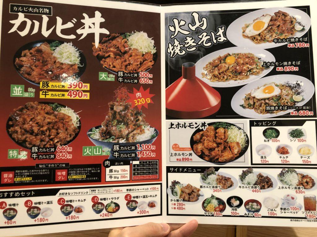 karubikazan-menu1