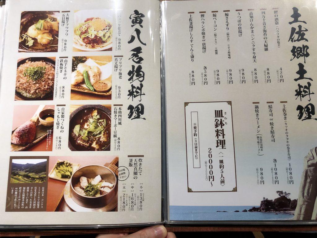 torahatisyouten-menu4