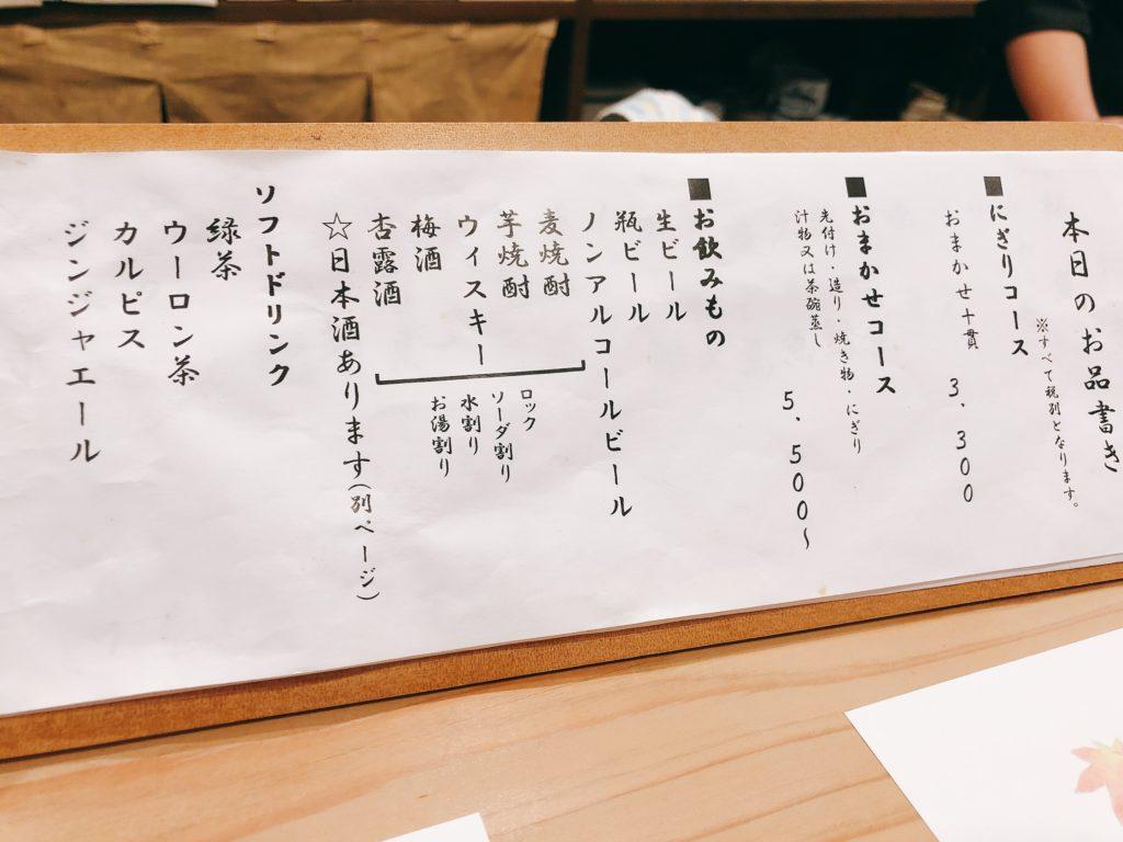 sakahon-menu1