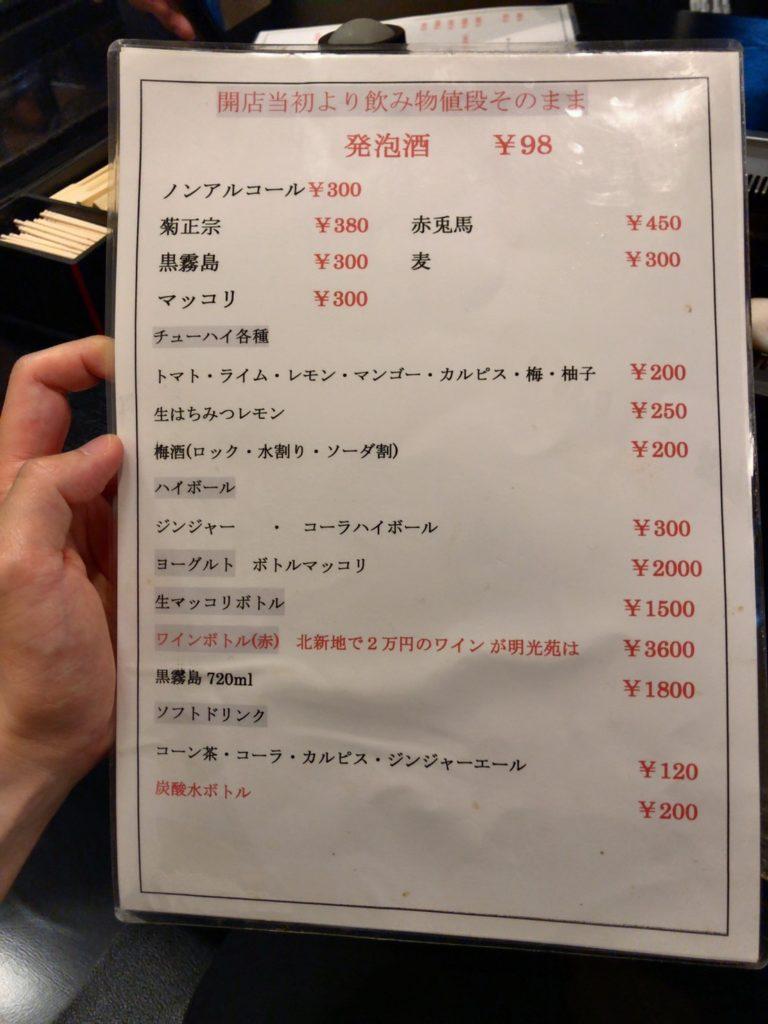 meikouen-menu