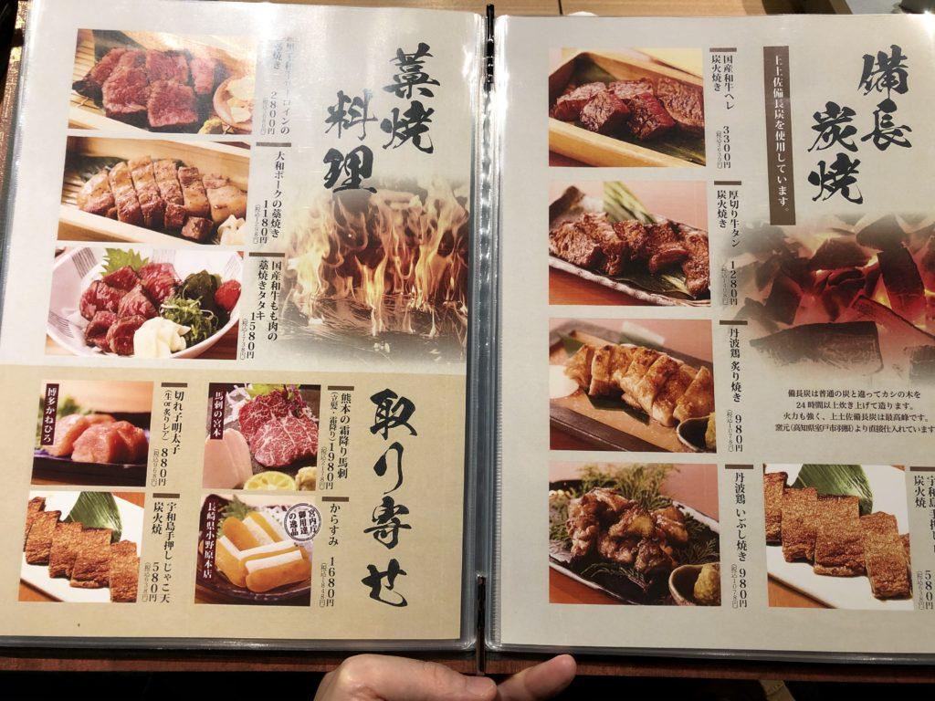 torahatisyouten-menu3