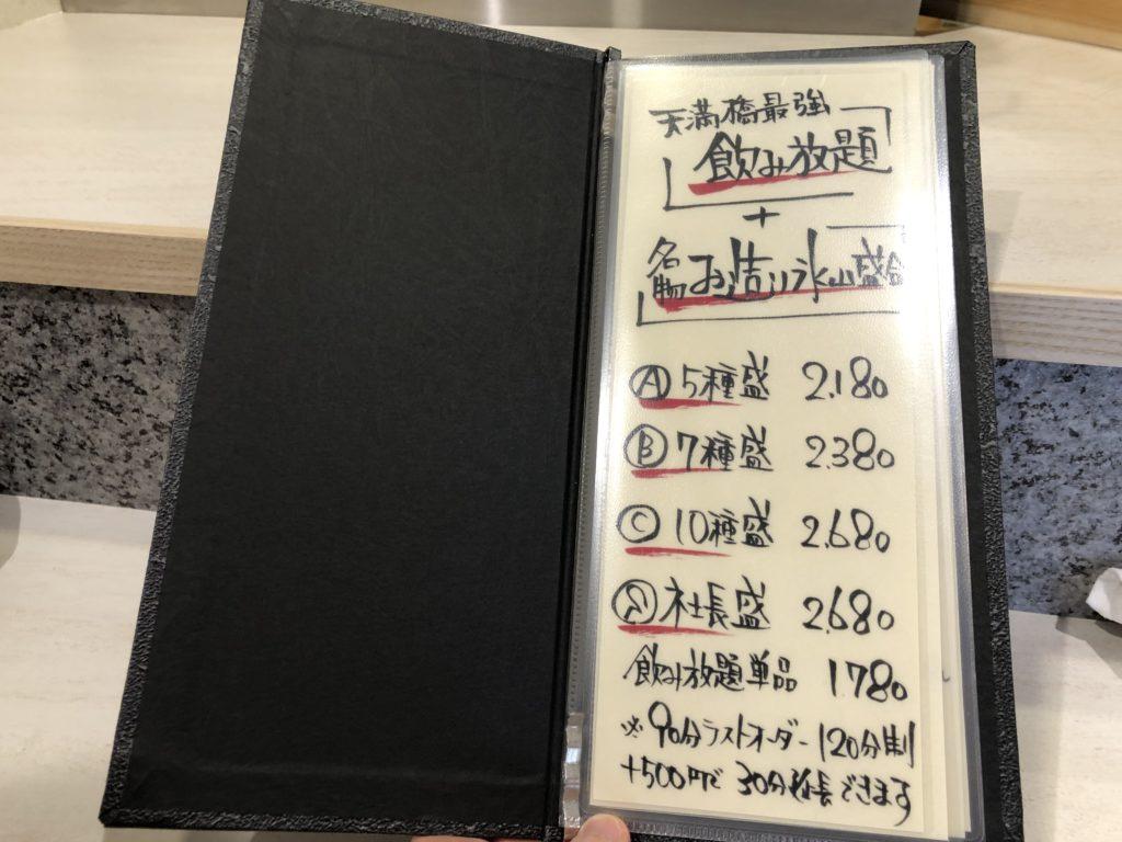 yamanoya-menu1