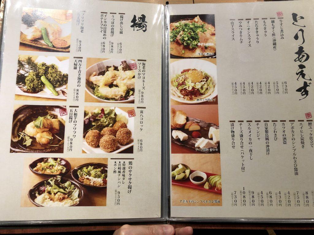torahatisyouten-menu5