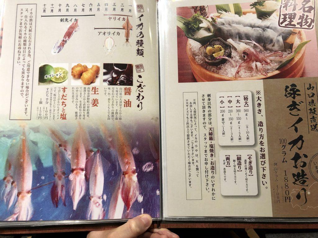 torahatisyouten-menu1