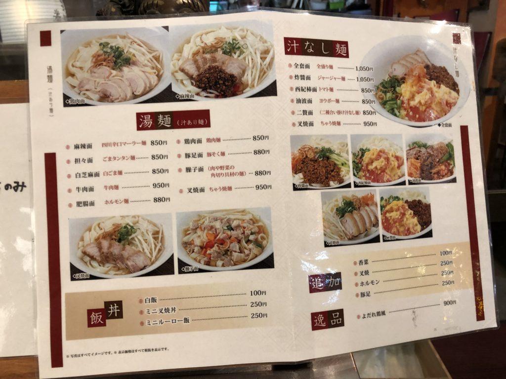 syumonki-menu1
