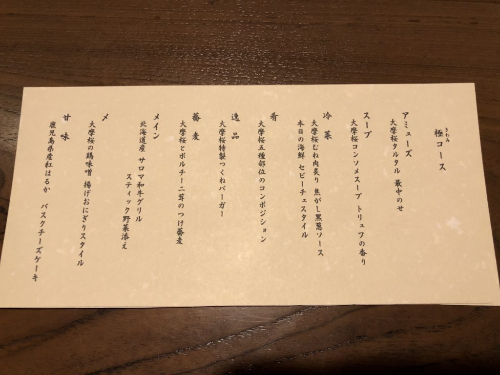 daimaou-menu