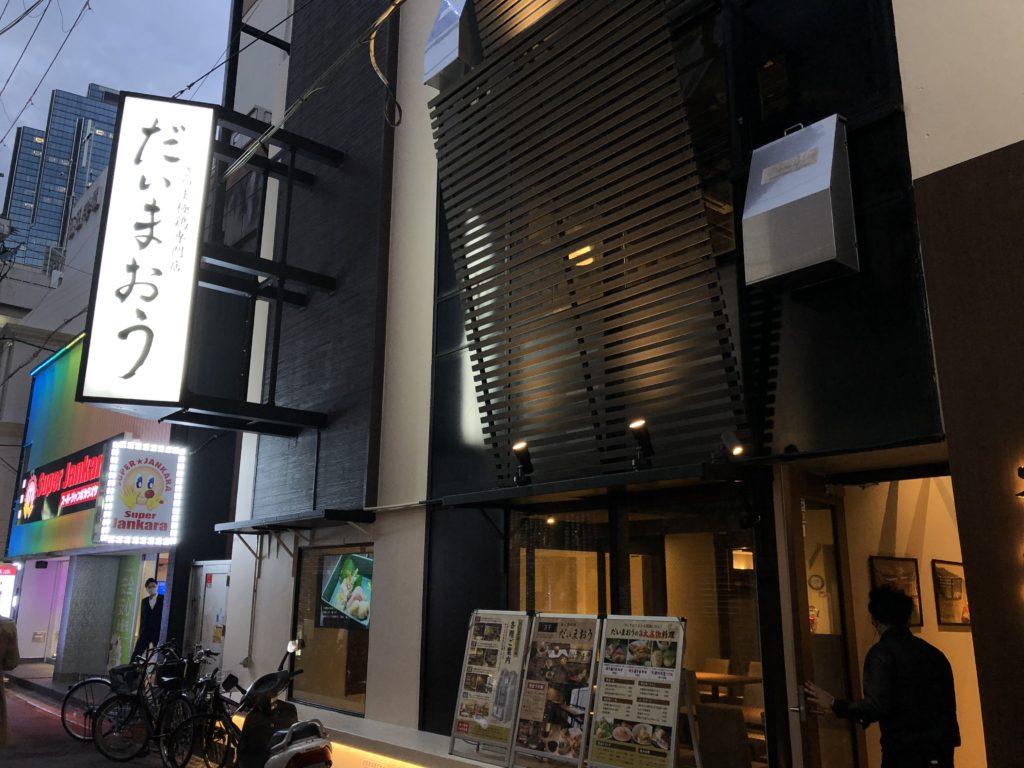 daimaou-gaikan1