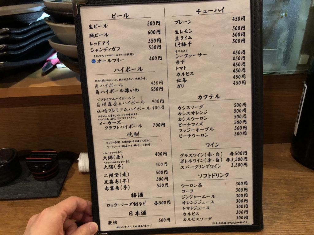 koura-menu3