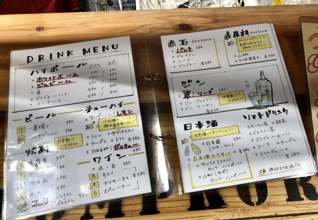 hatihati-menu2