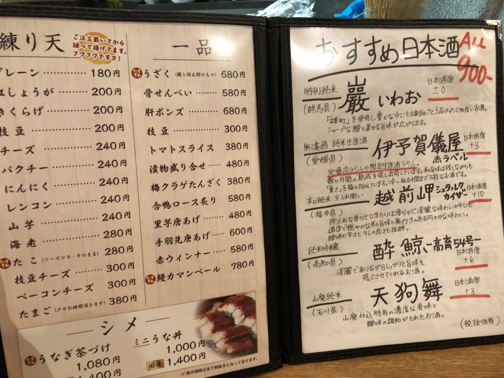 koura-menu4