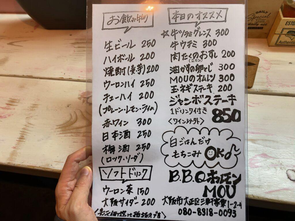 bbqmou-menu
