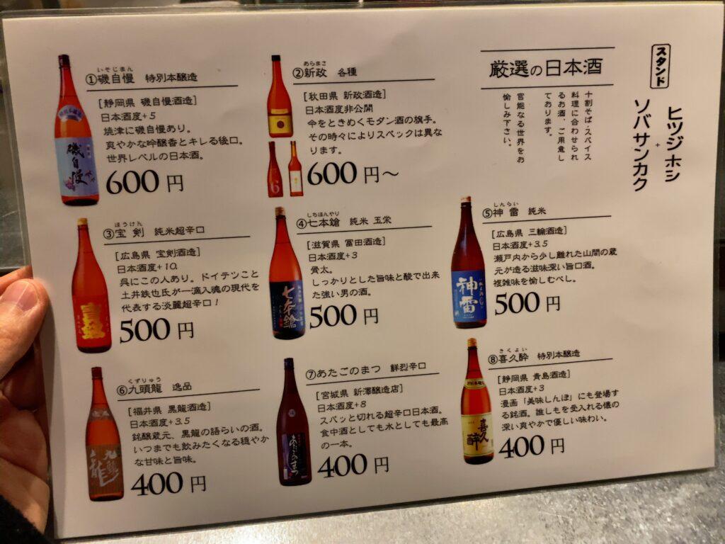 sobasankakuhitujihosi-menu4