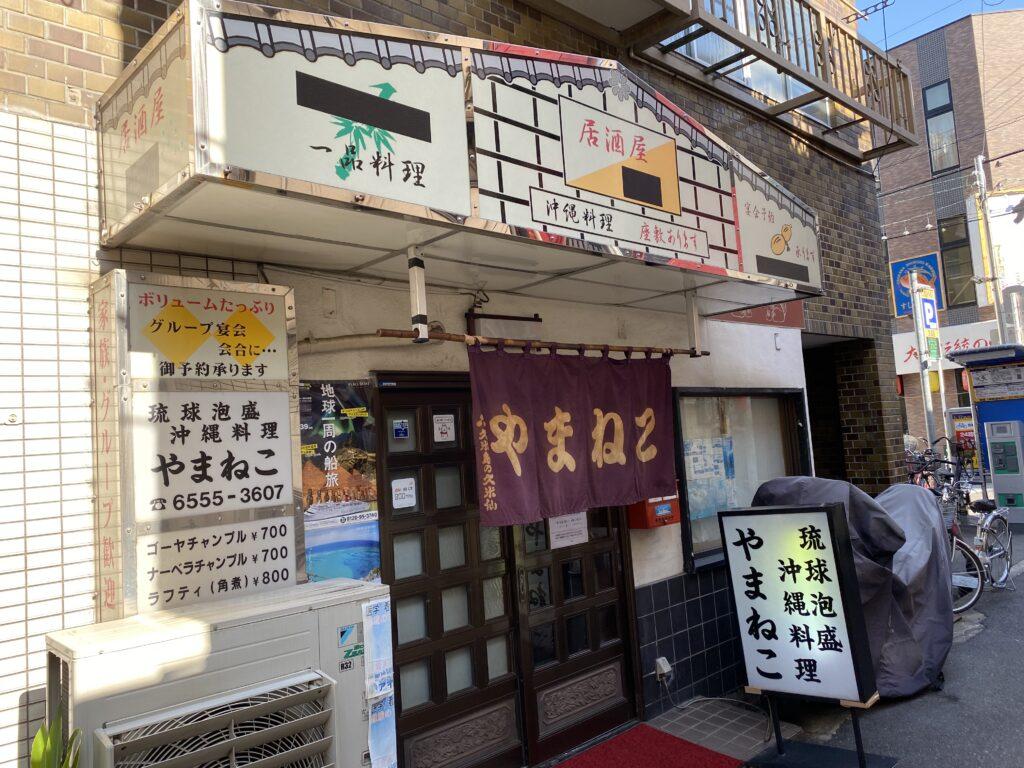yamaneko-gaikan