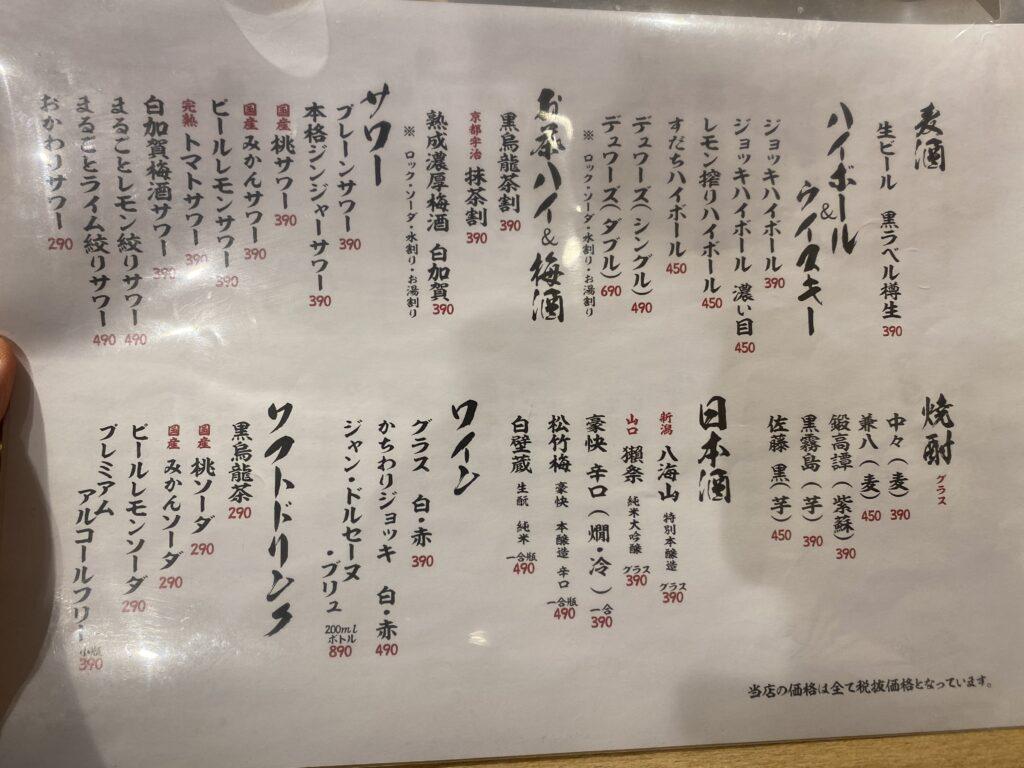 takayama-menu2