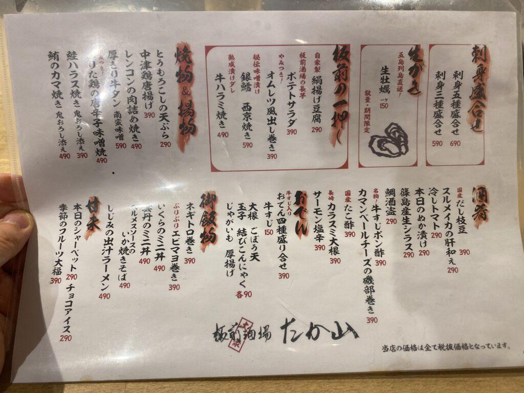 takayama-menu1