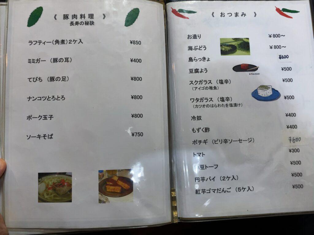 yamaneko-menu1