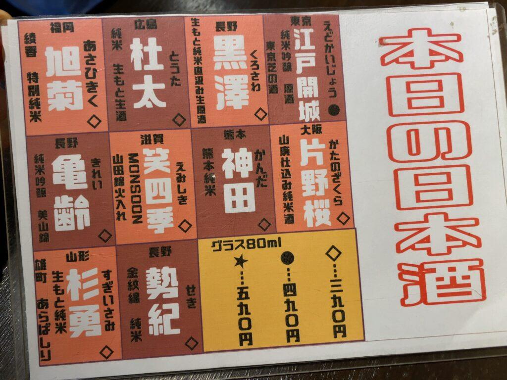 higetoboin-menu5