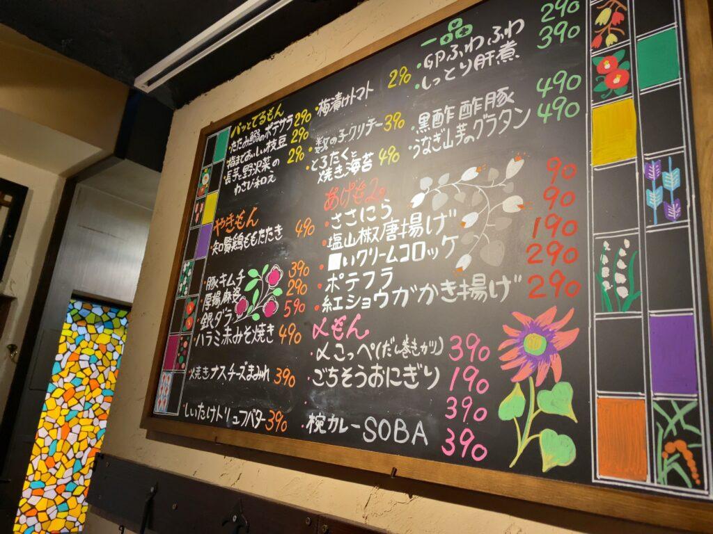 higetoboin-menu1