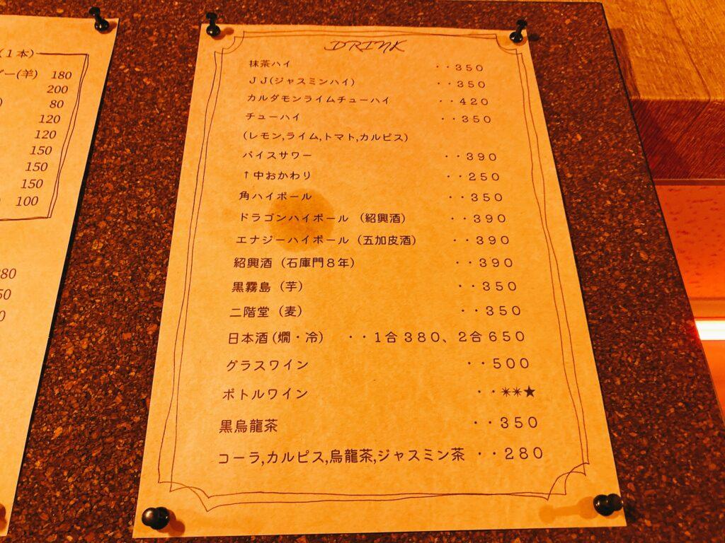 tatinominagaoka-menu2