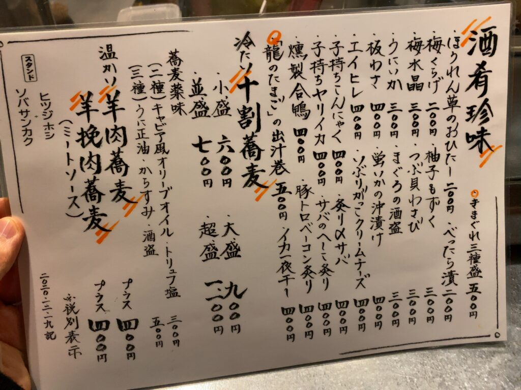 sobasankakuhitujihosi-menu2