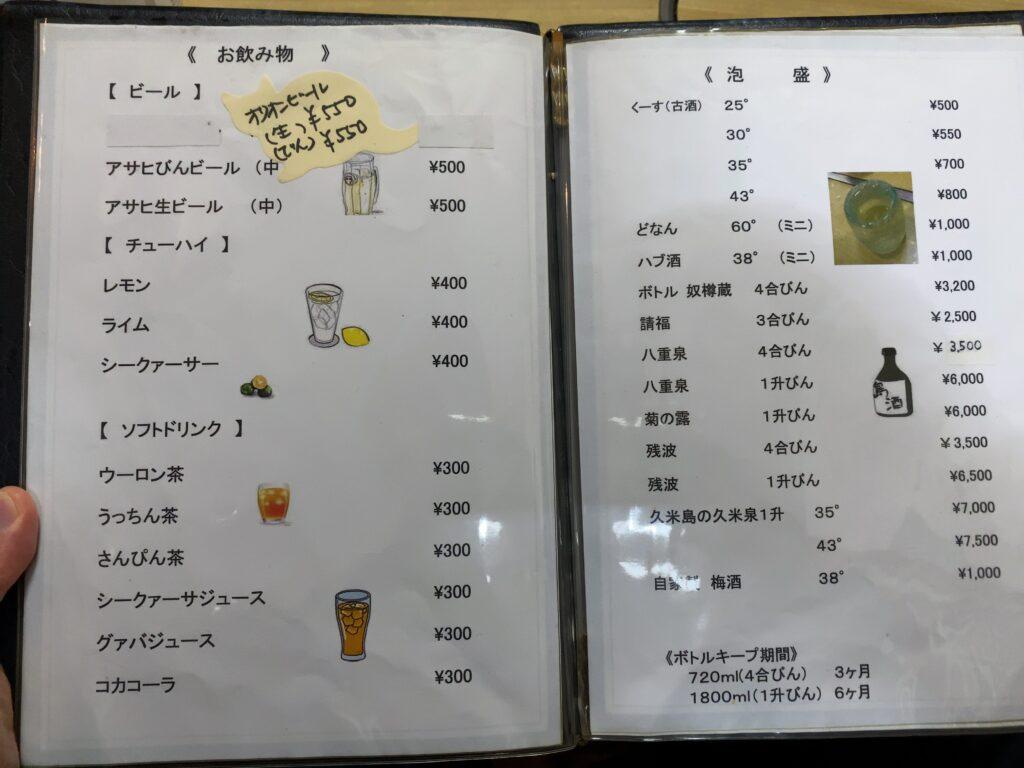 yamaneko-menu3