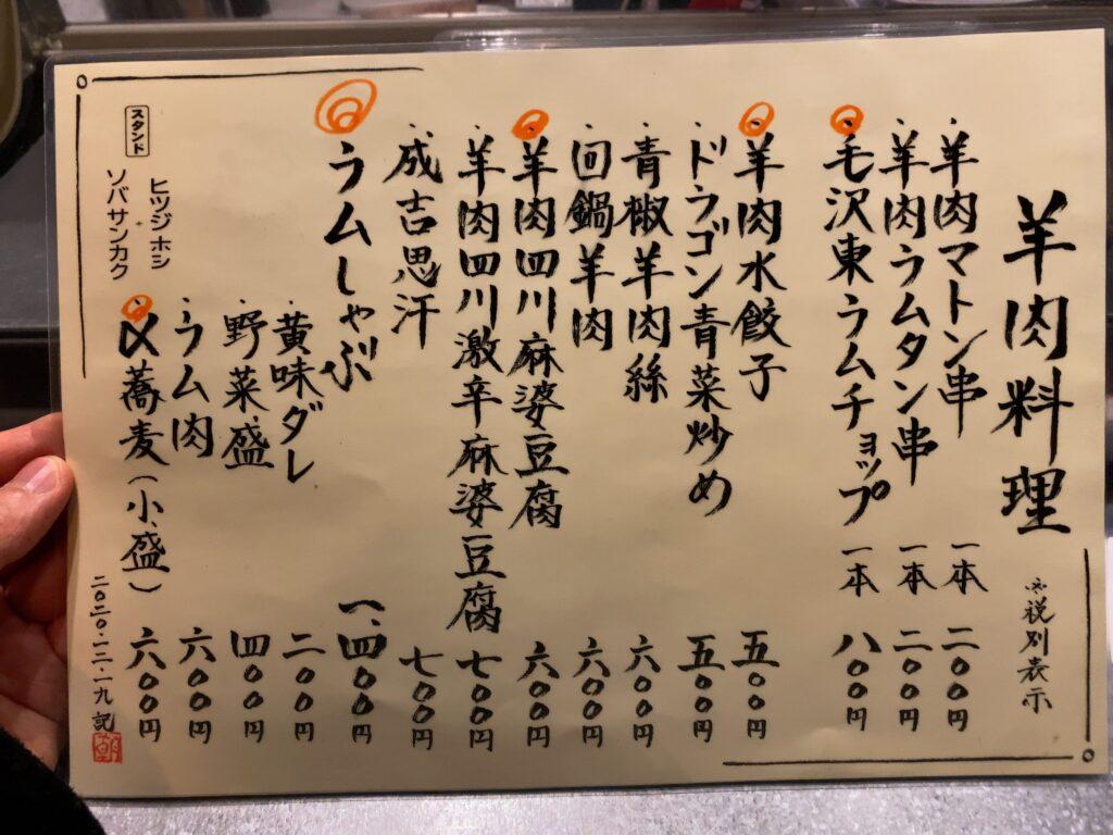 sobasankakuhitujihosi-menu1