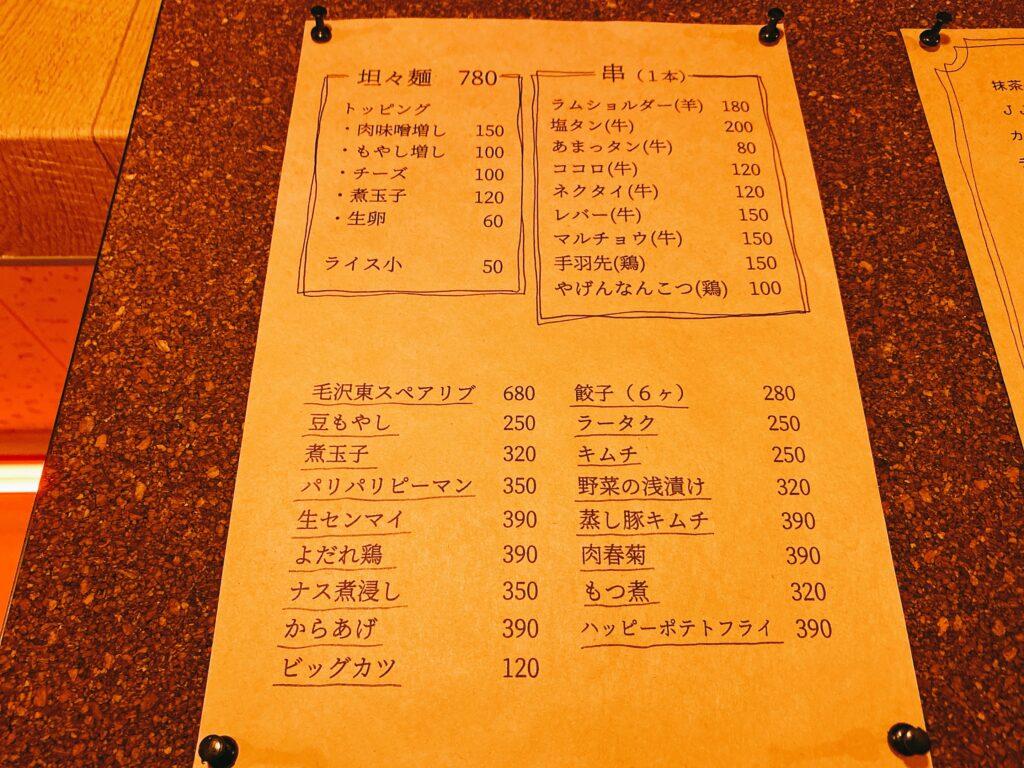 tatinominagaoka-menu1