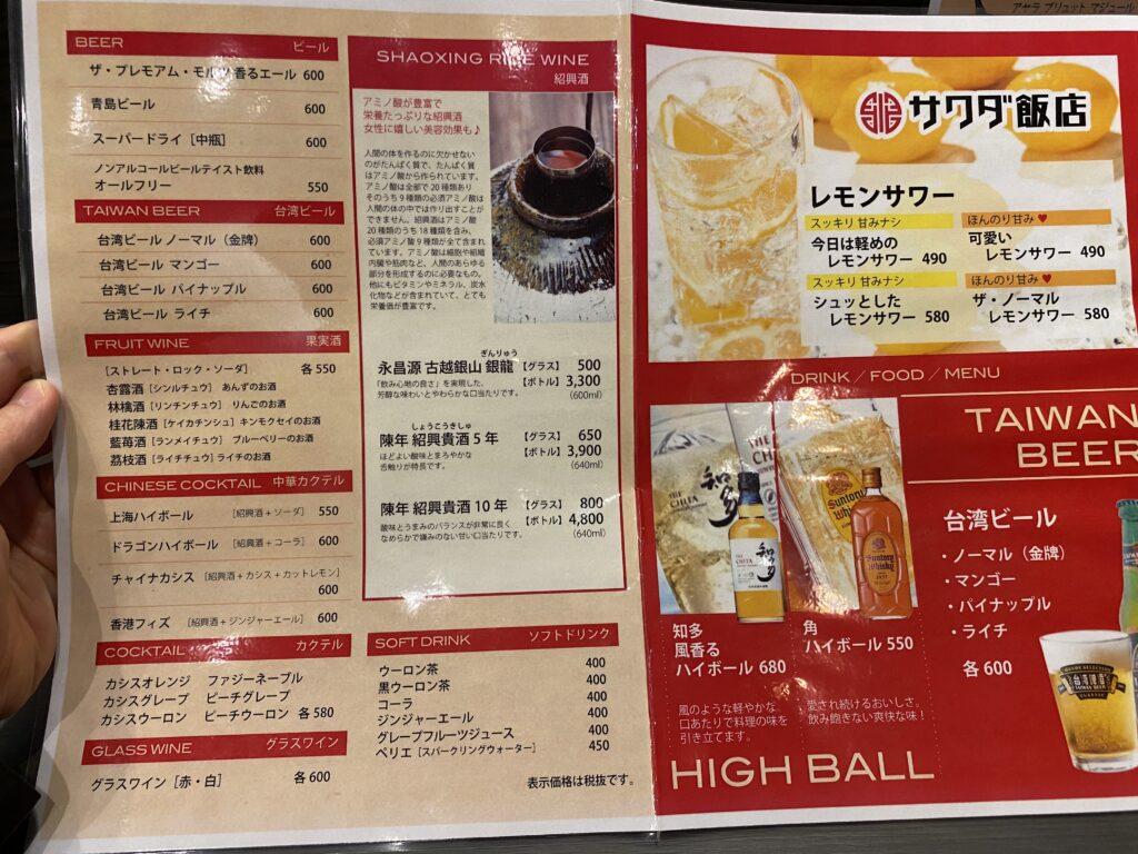sawadahanten-menu2