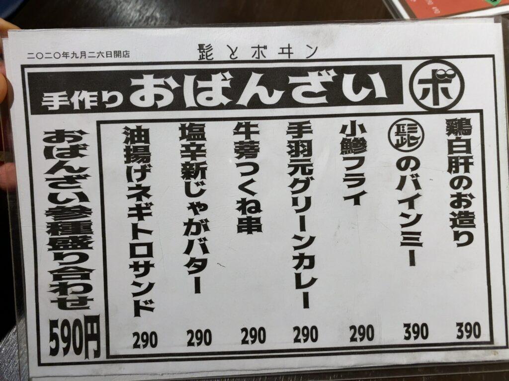 higetoboin-menu2