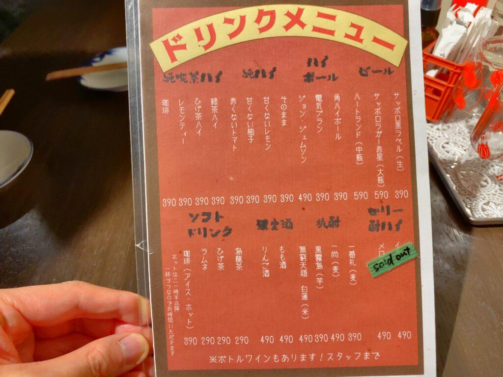 higetoboin-menu4