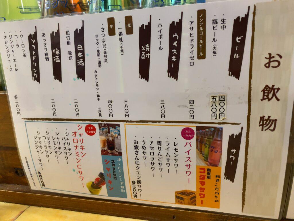 motuyakimatui-menu1
