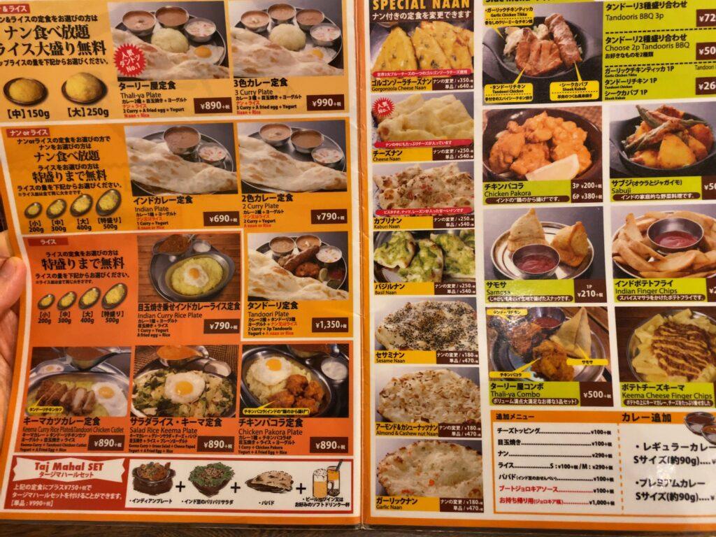 thaaliya-menu1