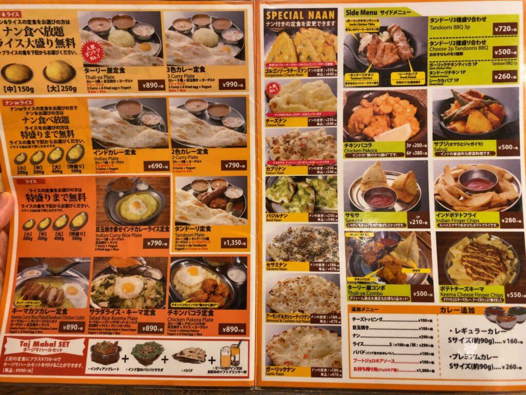 thaaliya-menu2