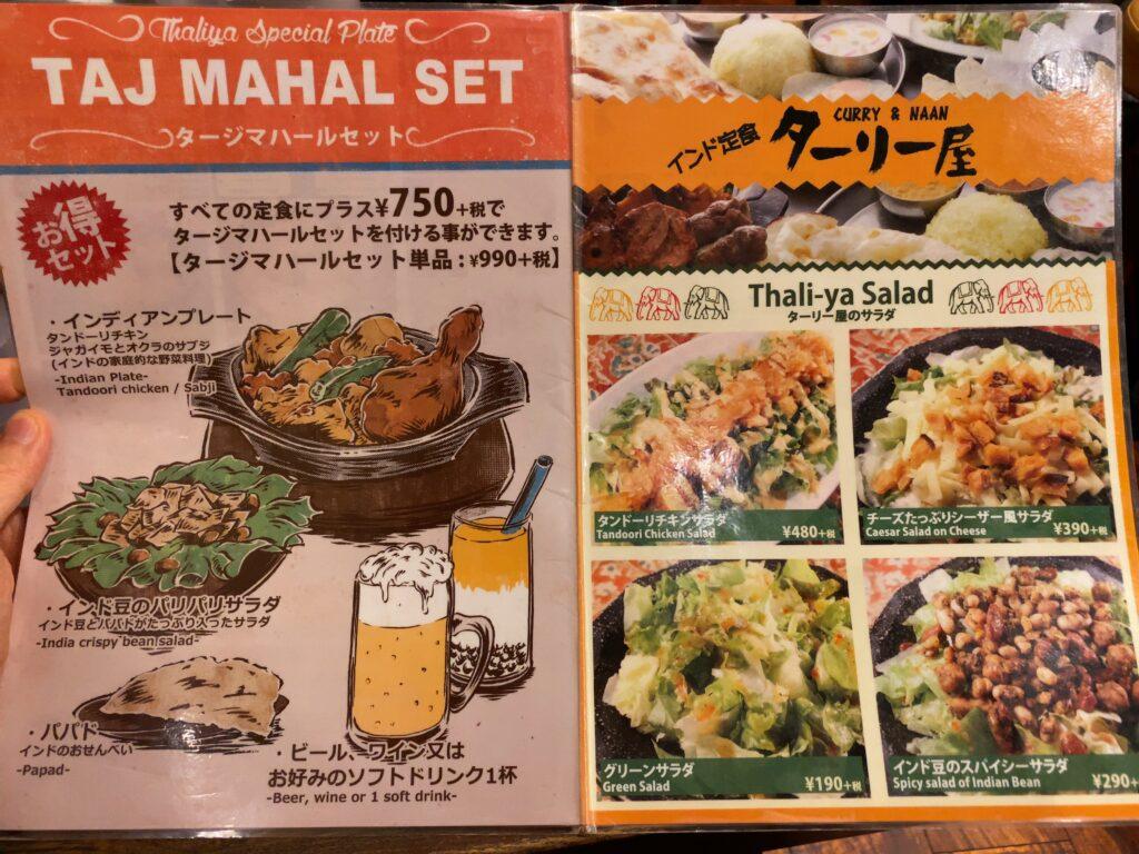 thaaliya-menu3