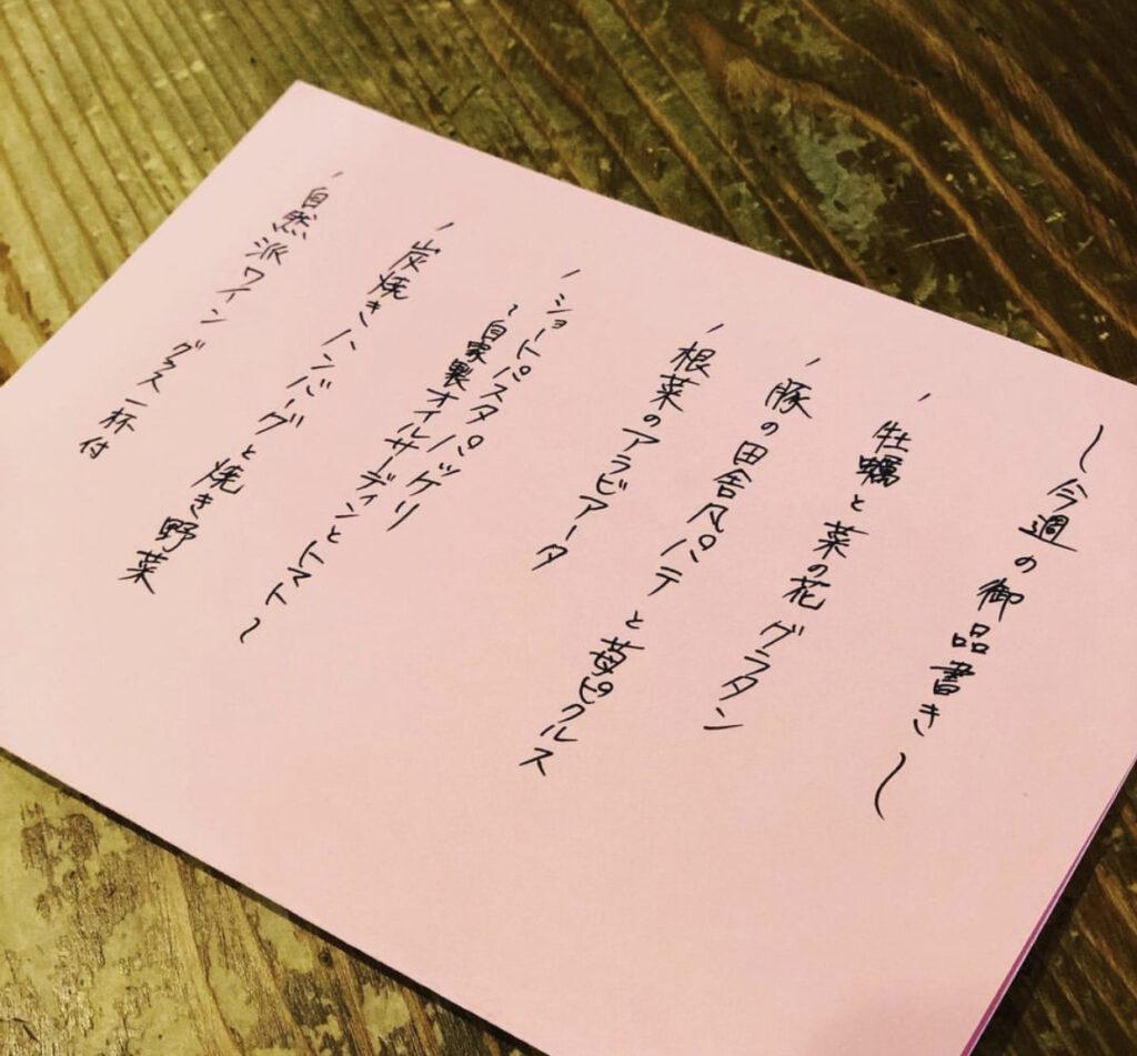 lambsong-menu
