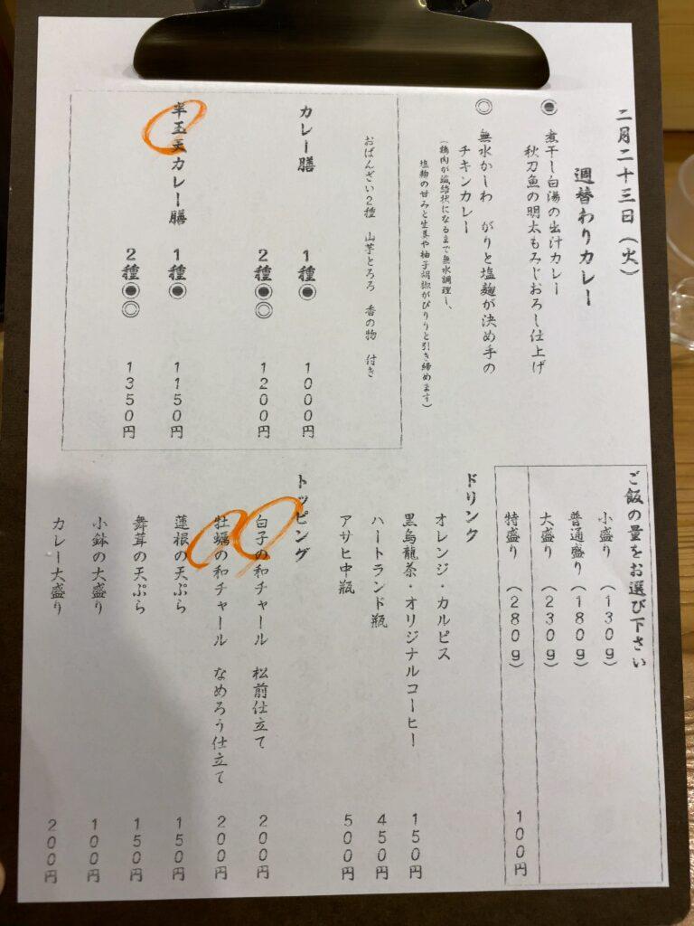 hagunei-menu