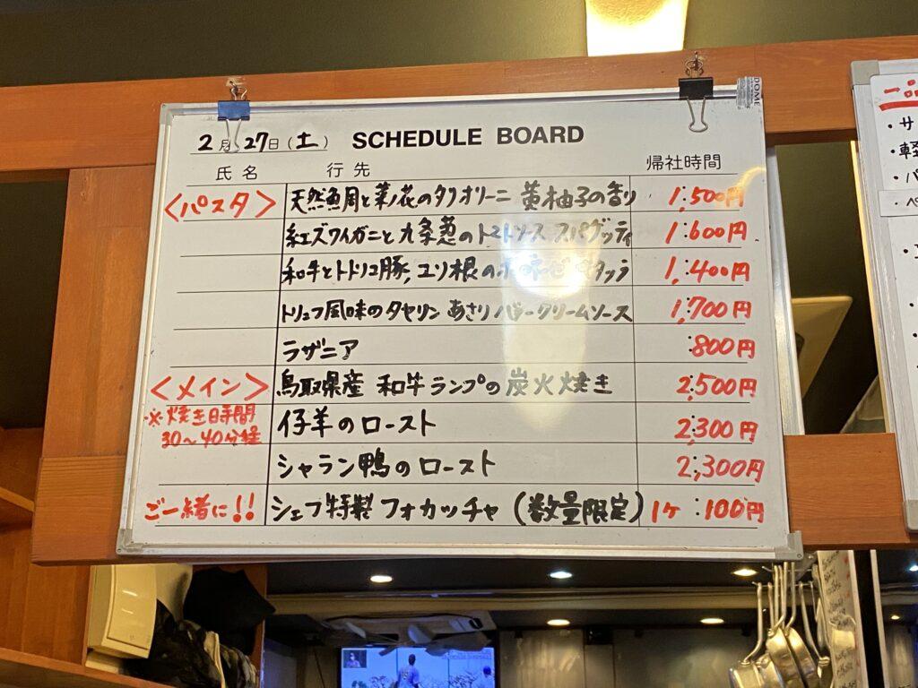 mashika-menu2