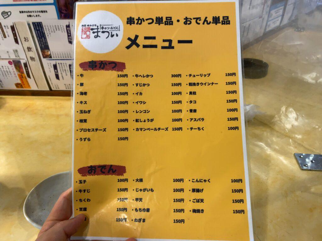 motuyakimatui-menu2