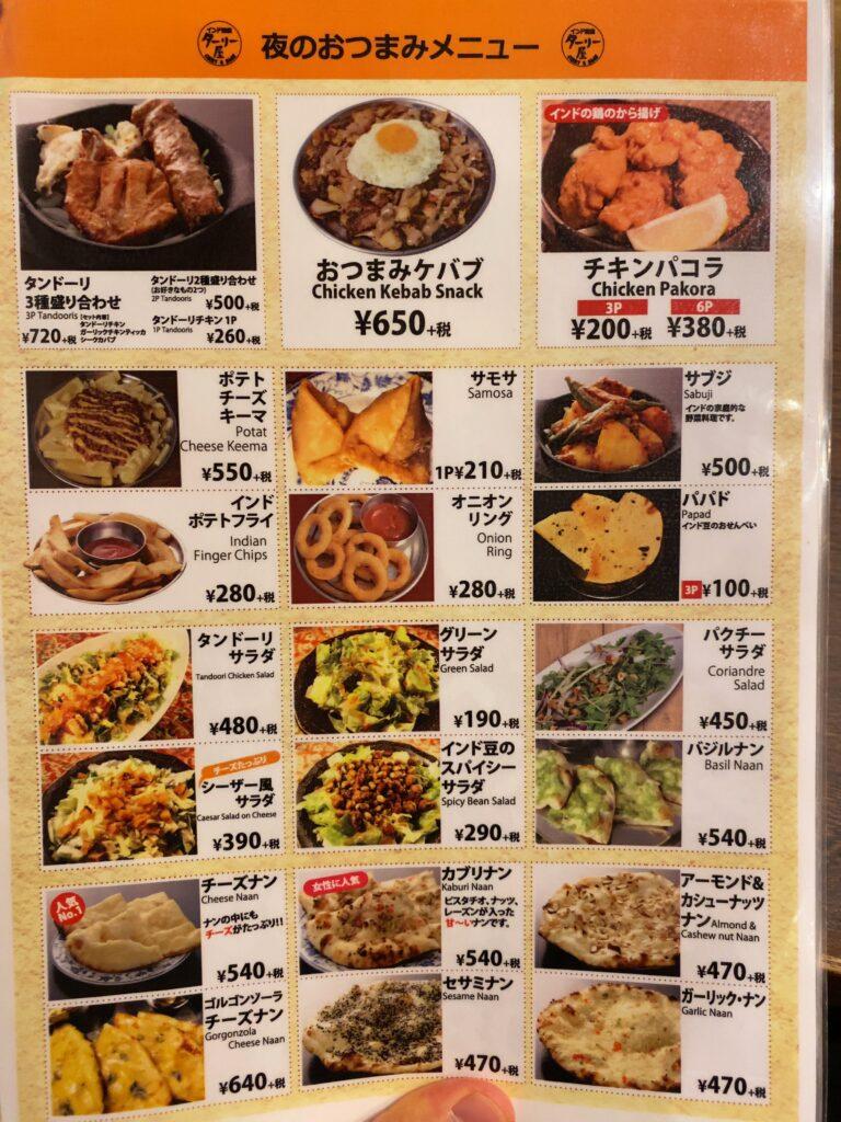 thaaliya-menu8