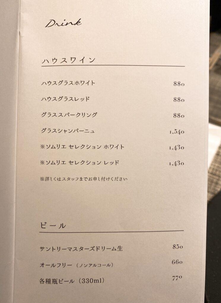 rasyansen-menu2