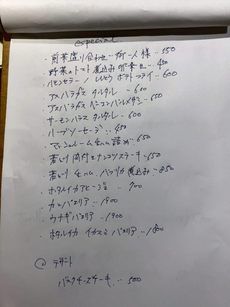 mitsuboshi-menu3