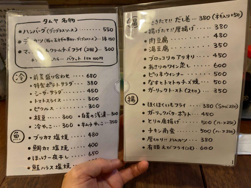 tamuya-menu4
