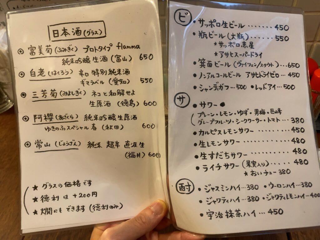 tamuya-menu1