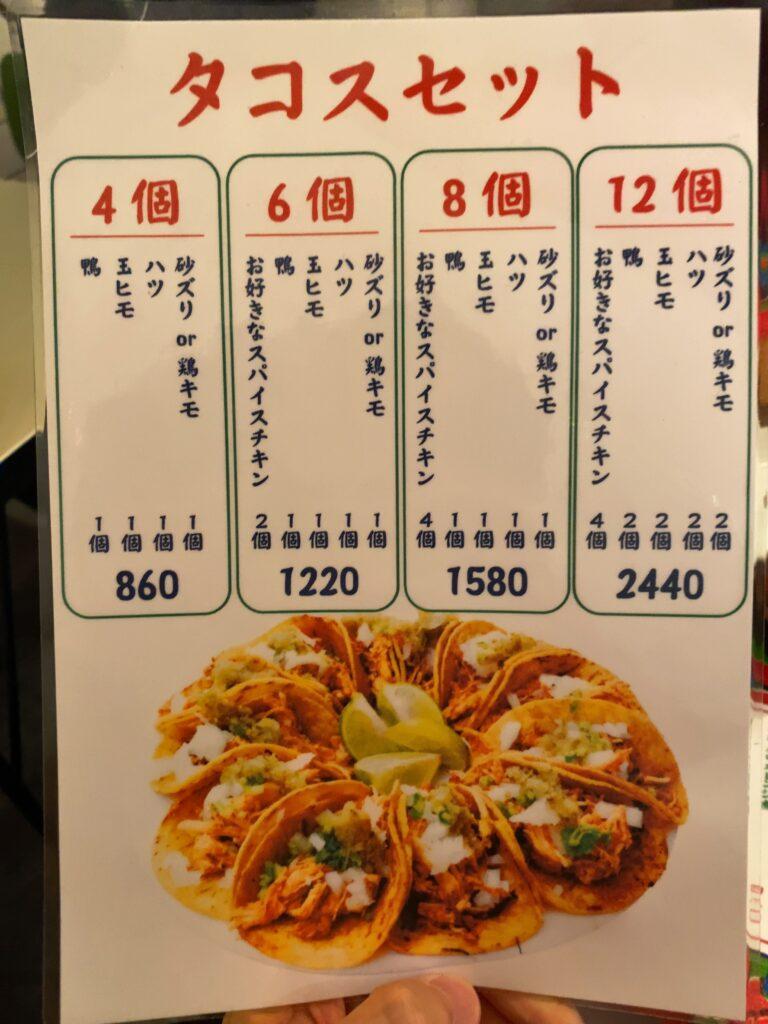 bokkokukaitendori-menu1