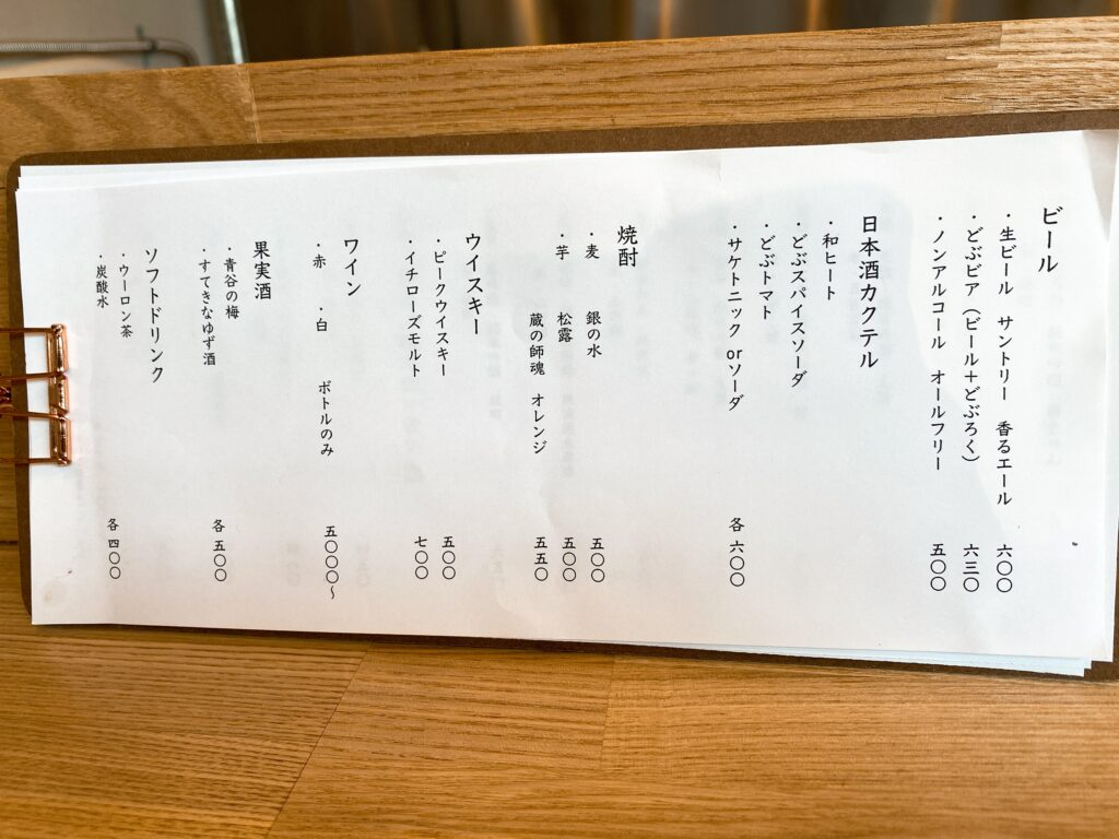 aoiringo-menu1