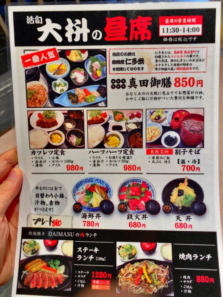 daimasu-menu1