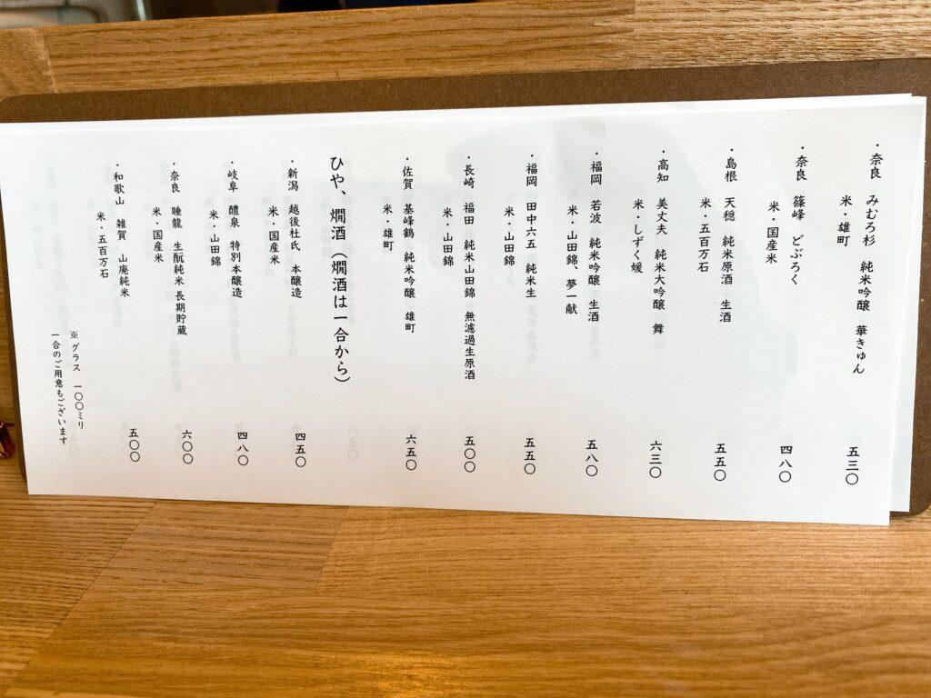 aoiringo-menu4