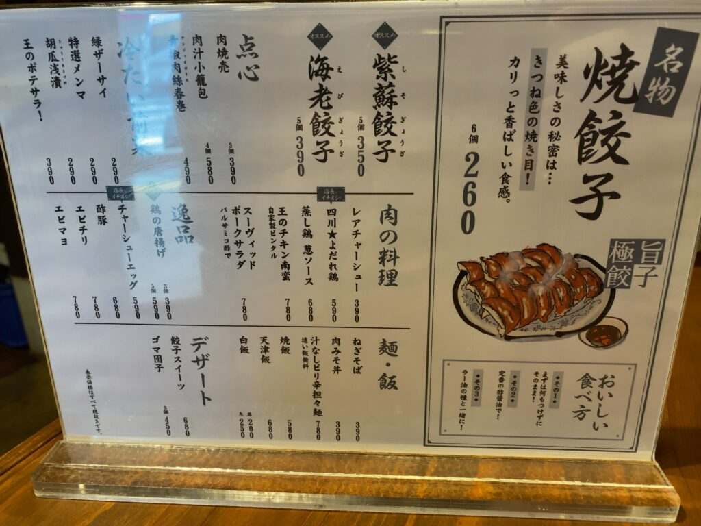 oosakaou-menu1